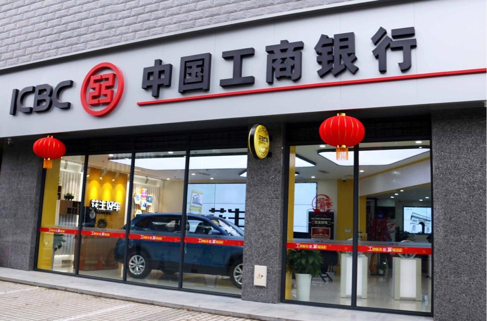 花生好车携手中国工商银行打造全国首家汽车主题银行