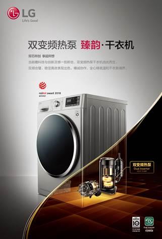 搭载双变频热泵技术 LG臻韵干衣机国内发布