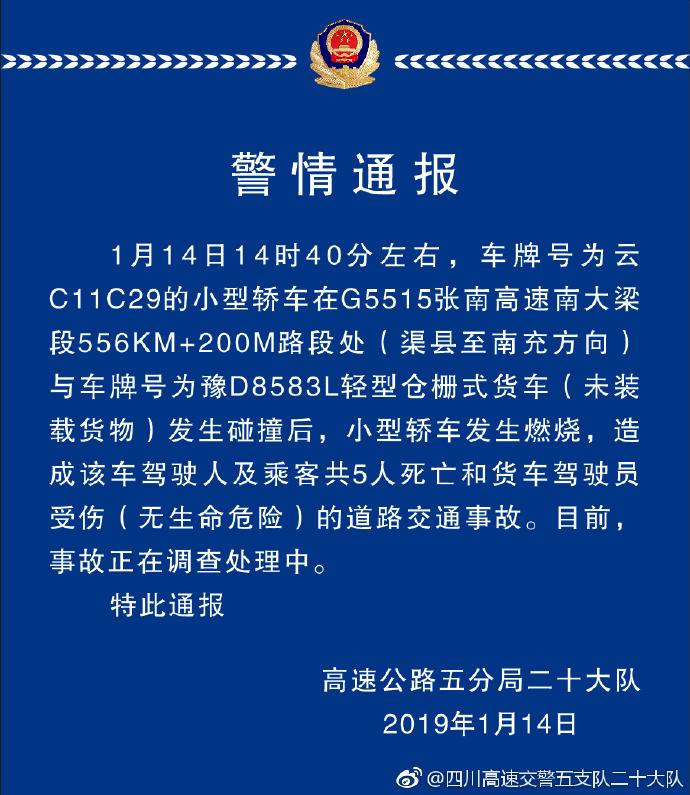 张南高速一轿车与货车发生碰撞燃烧 5死1伤
