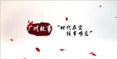 时代浪潮在变 广州红色往事难忘