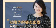 国际公民教育家何梅:让年轻人的梦想发光发热