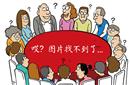 新华社:性侵施暴侵吞奖金 韩国体坛为何频曝丑闻