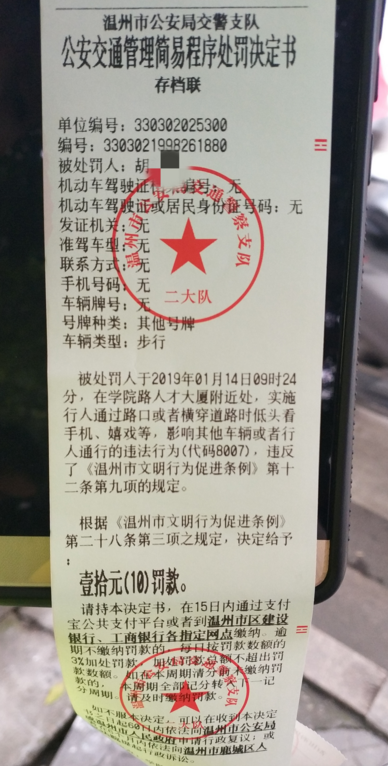 """温州开首张""""低头族""""罚单 过马路看手机被罚10元"""