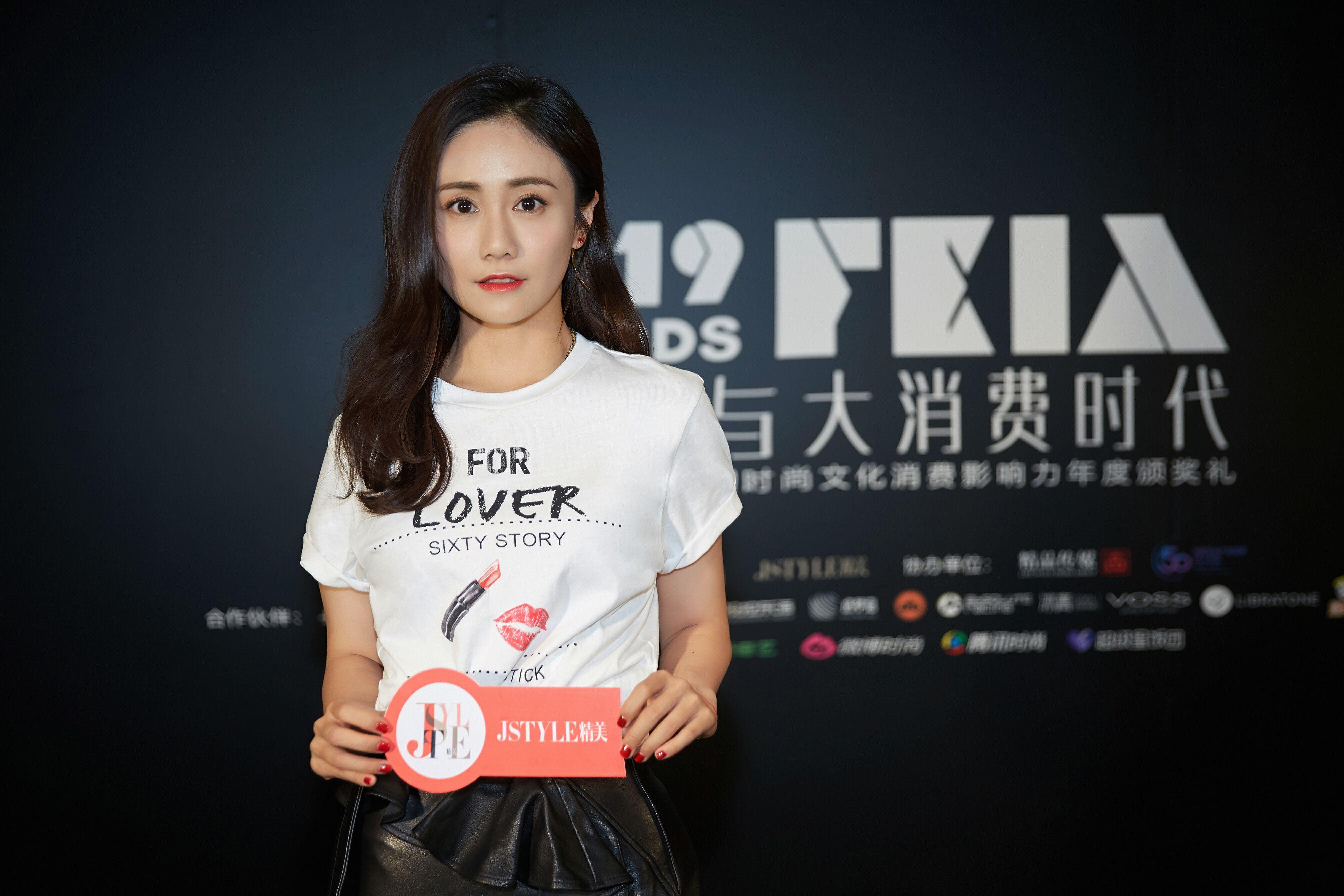 """刘芸亮相精美盛典 斩获""""年度品质女演员""""奖项"""