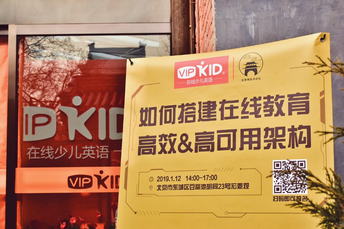 助推在线教育技术创新 VIPKID宏恩观技术分享论坛面世