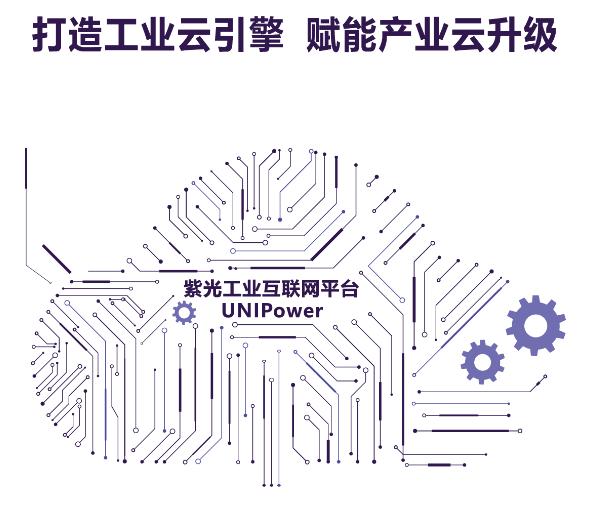 紫光云:工业互联网从理想照进现实的关键