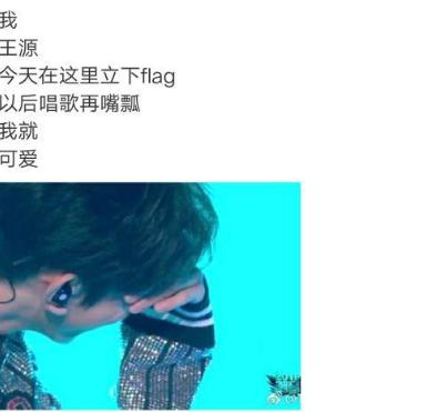 王源自称唱歌嘴发瓢,可能是冻的?粉丝:已经很稳了