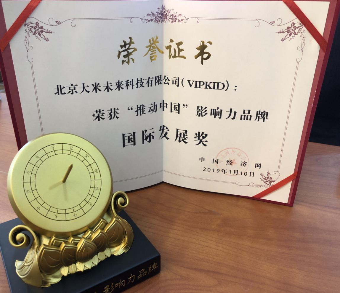 """2018""""推动中国""""影响力品牌公布"""