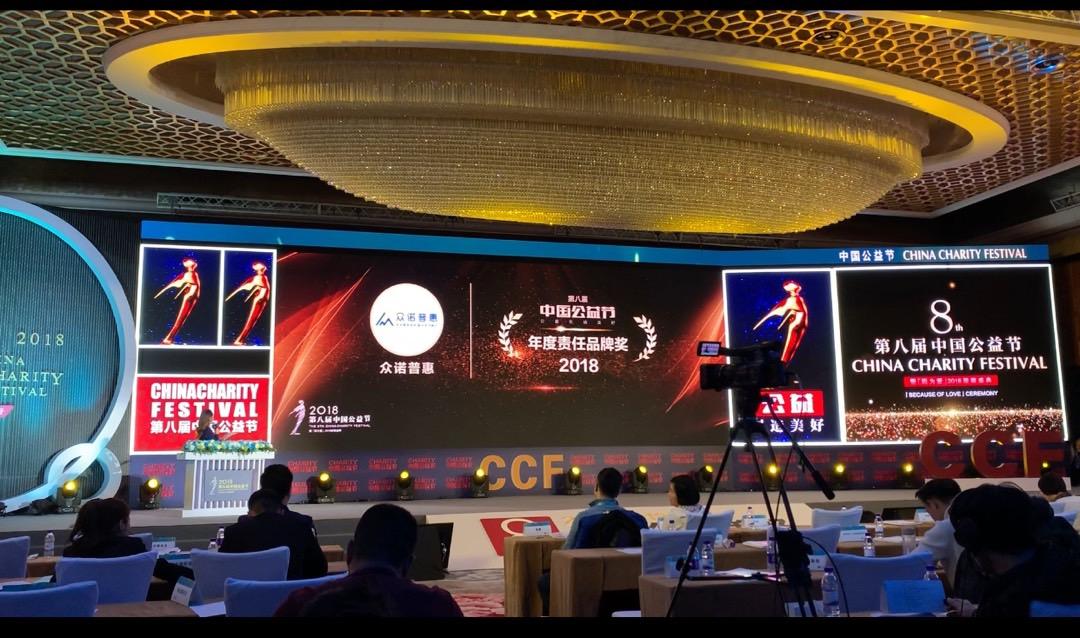 众诺普惠荣获2018年度责任品牌奖