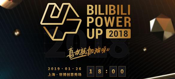 B站将举办首届UP主颁奖礼,2018年度百大UP主名单出炉