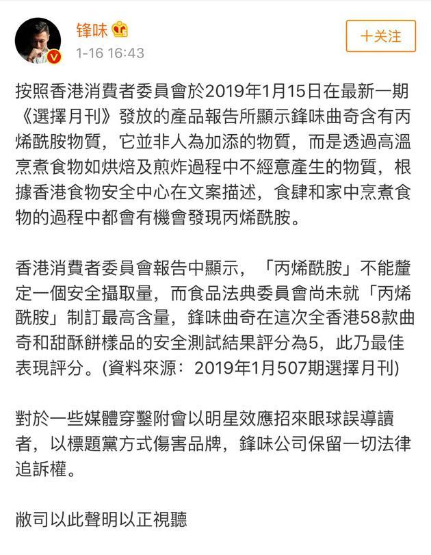 谢霆锋发表声明否认曲奇致癌:该物质并非人为添加
