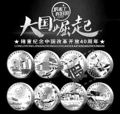 """小心!这些打着""""央行首发""""的纪念币是假的"""