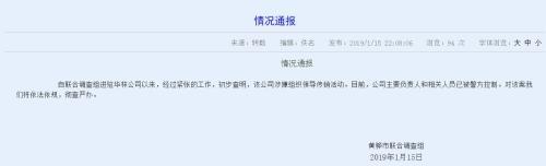 黄骅市结合观察组:华林公司涉嫌构造向导传销运动