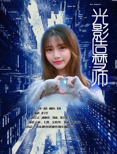 电影《光影造梦师》杀青 导演郭勐携王凯、谭沐