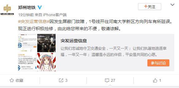 郑州地铁因屏蔽门故障 开往河南大学新区方向列车有所延误