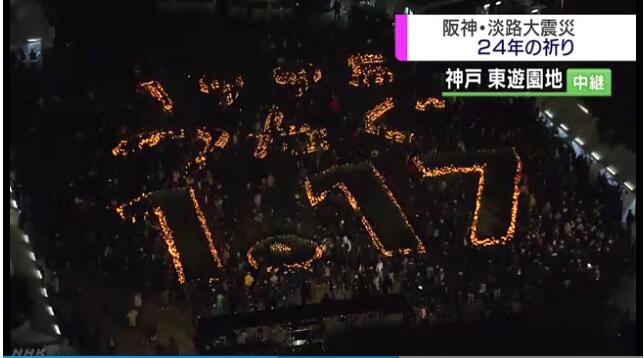 日本阪神大地震24周年 灾区各地举行悼念活动