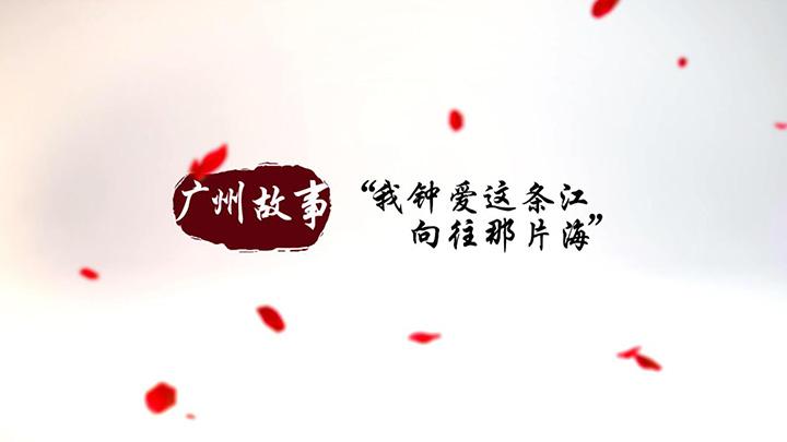 广州故事系列—广州岁月
