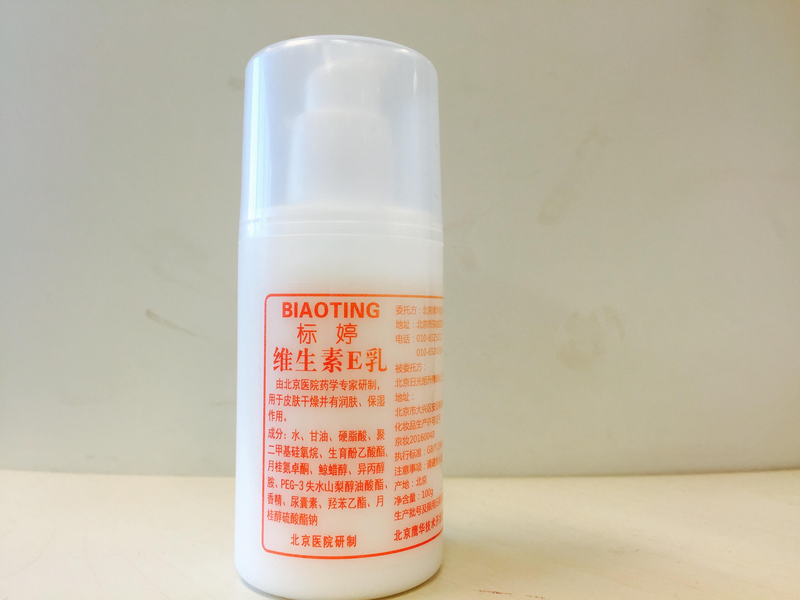 北京医院:网上或其他渠道购买的标婷维E乳非正品
