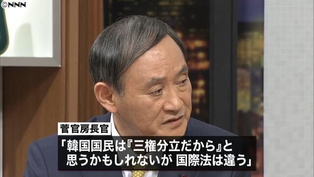 菅义伟:韩国二战劳工案判决毫无国际法常识