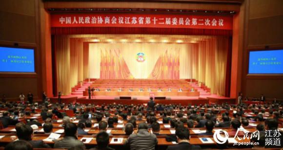 江苏省政协十二届二次会议1月16日闭幕 圆满完成各项议程
