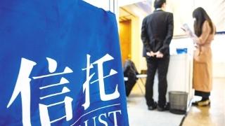 中国富豪热衷资产转入离岸信托背后