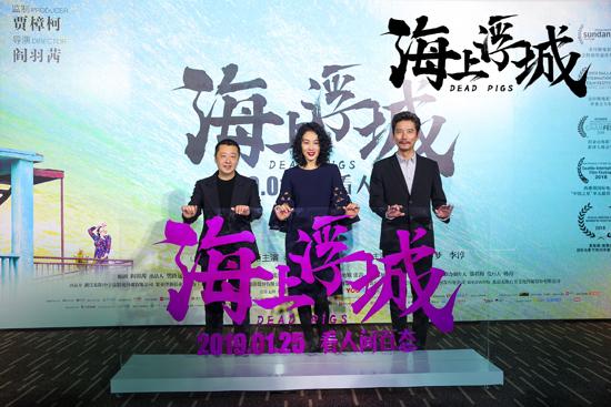 《海上浮城》在京首映 贾樟柯带头为影片点赞