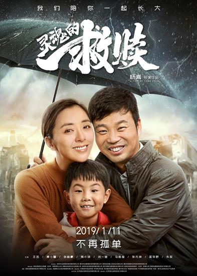 《灵魂的救赎》中国父母都能找到共鸣
