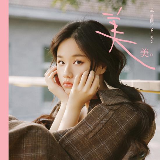 孟慧圆新单曲《美美》上线 传递心底思念