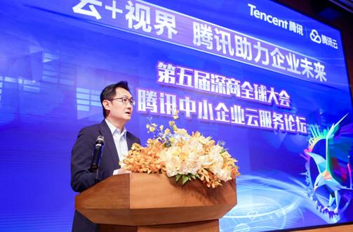 深商全球大会聚焦企业转型升级 腾讯云助力产业互联