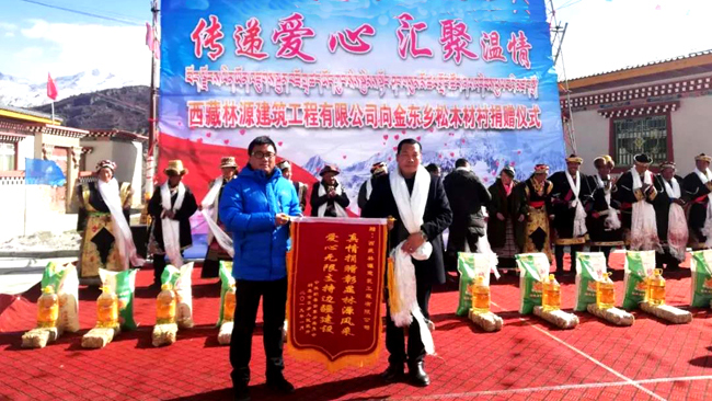 西藏林芝市工商联精准扶贫捐赠活动