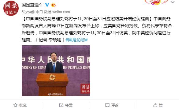 中国国务院副总理刘鹤将应邀访美