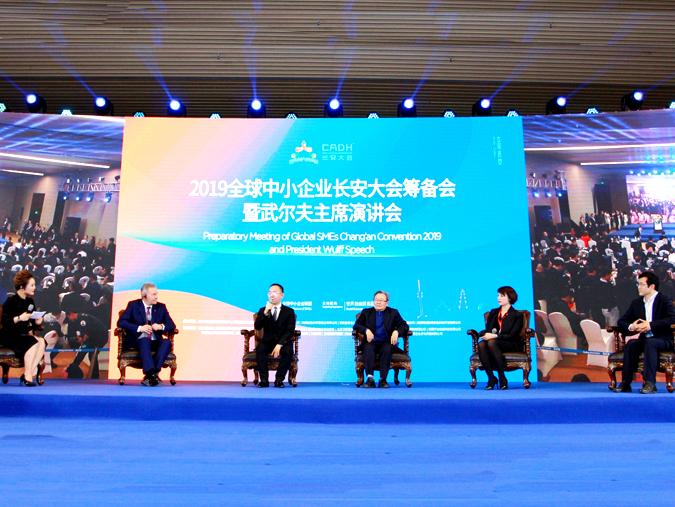 2019全球中小企业长安大会筹备会在西安举行