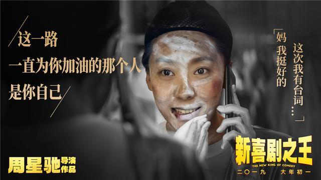 """《新喜剧之王》曝女主版海报 内地女演员鄂靖文成新一任""""星女郎"""""""