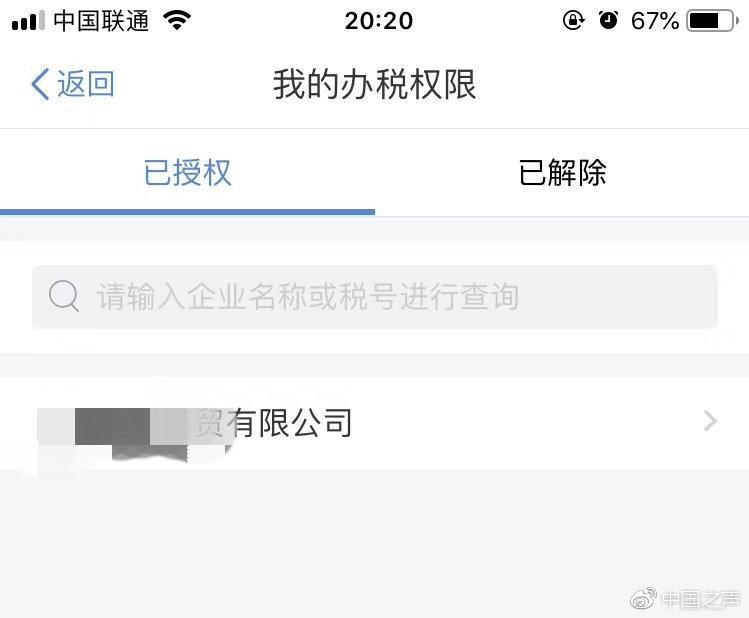 个税App现被老板被就业 专家:监管部门不能懒政