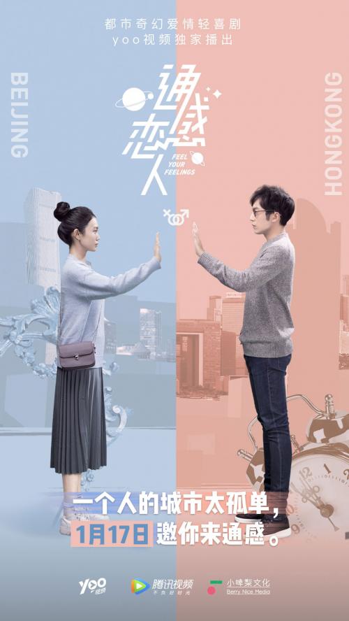 原创奇幻恋爱微剧《通感情人》于1月17日强势热