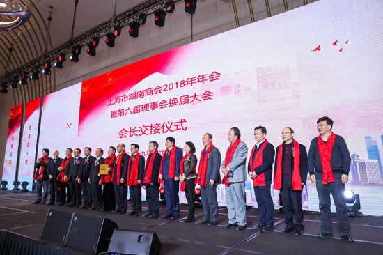 上海市湖南商会第六届理事会换届大会在沪举行