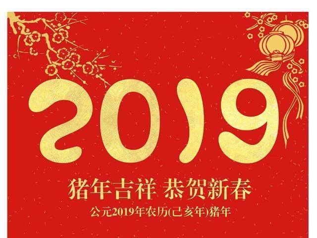财神爷点名三生肖,2019年多财多福,越来越有钱