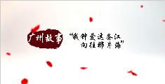 广州岁月——海上丝绸、光辉历史