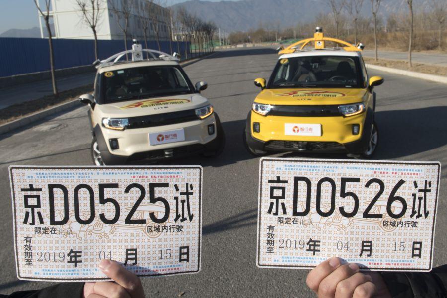 无人驾驶智行者获北京自动驾驶路测牌照