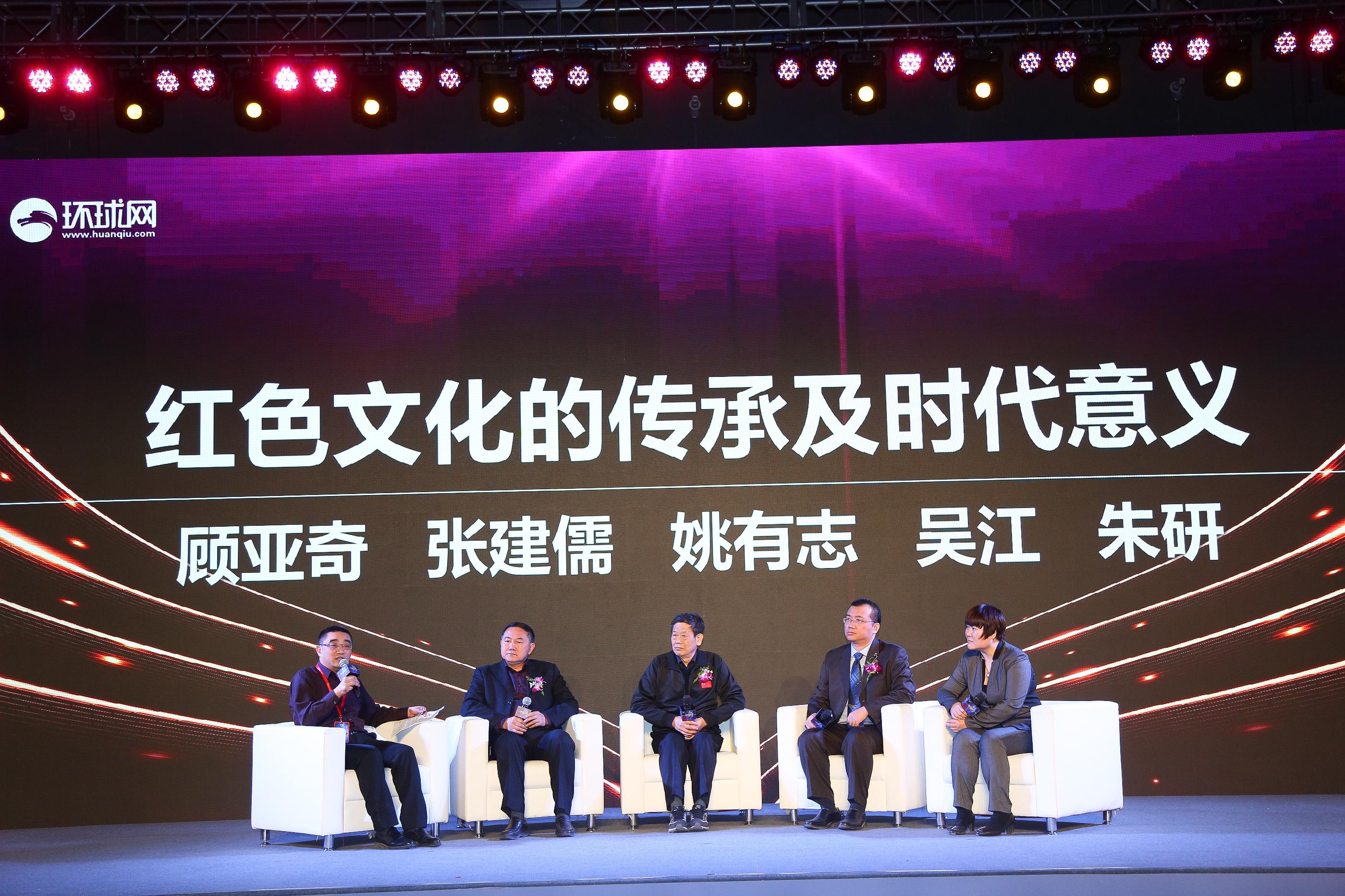 纪录片《我要去延安》首亮相 红色文化圆桌论坛在京举办