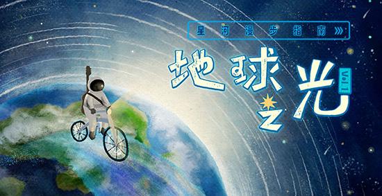 《星河漫步指南Vol.1:地球之光》EP首发