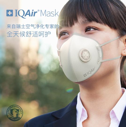 高效防护+舒适呼吸 IQAir发布新品口罩