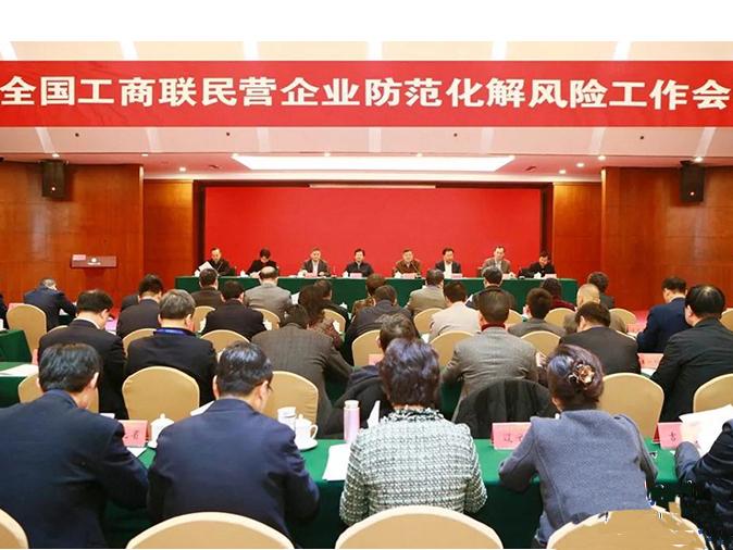 全国工商联民营企业防范化解风险工作会议在京召开