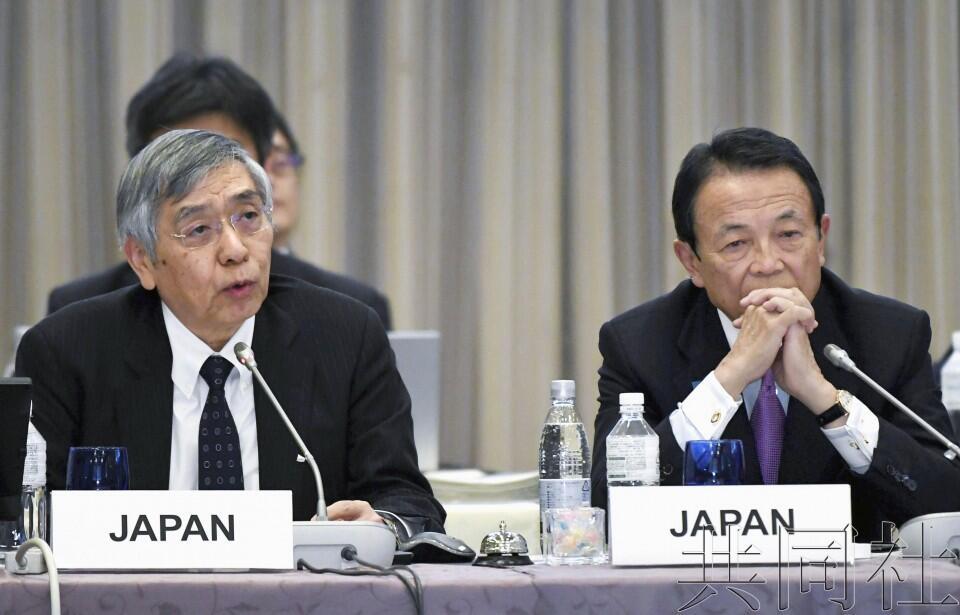 G20财政和央行副手会议召开 日本欲主导反保护主义
