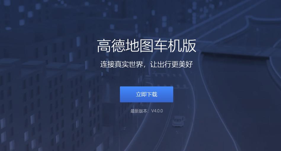 高德地图车机版4.0发布 开启从导人到导车的进化路