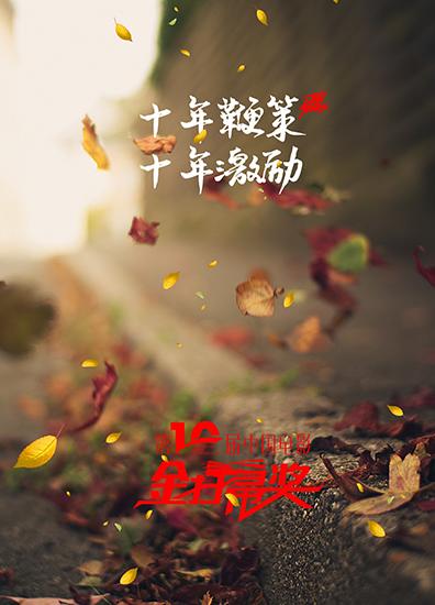 """第10届金扫帚奖 《李茶的姑妈》""""榜上有名"""""""