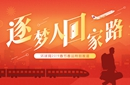 逐梦人·回家路——2019春运春节特别报道