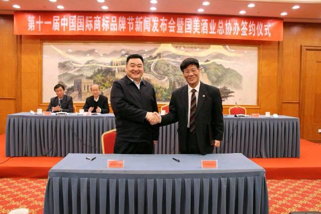 第十一届中国国际商标品牌节新闻发布会暨国美酒业集团总协办签约仪式在京举行