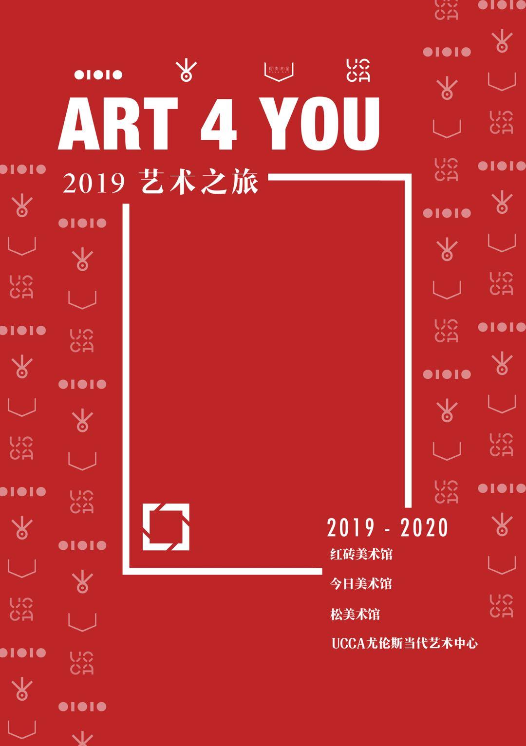 ART 4 YOU——2019北京四家美术馆推出艺术联票