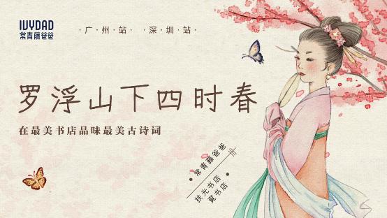 常青藤爸爸走进广州、深圳,与岭南孩子共赏诗中四季花开